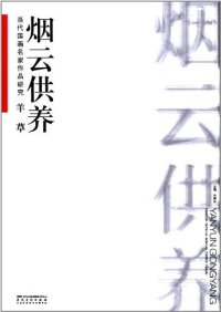 烟云供养-当代国画名家作品研究.羊草