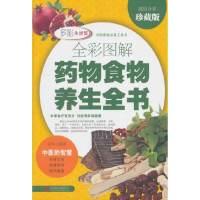 全彩图解药物食物养生全书《超值全彩珍藏版》