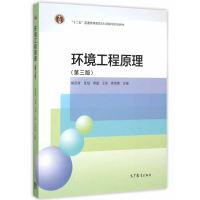 环境工程原理-(第三版)