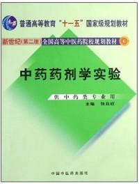 中药药剂学实验(第二版)