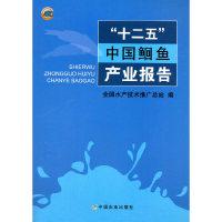 """""""十二五""""中国鮰鱼产业报告"""
