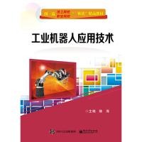工业机器人应用技术