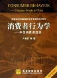 消费者行为学:中国消费者透视