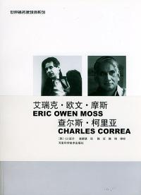 艾瑞克·欧文·摩斯 查尔斯·柯里亚——世界著名建筑系列