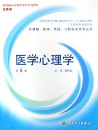医学心理学-第4版