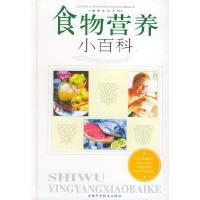 食物营养小百科——健康生活系列