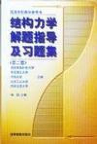 结构力学解题指导及习题集(第二版)