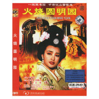 火烧园明园 中国电影经典(DVD)