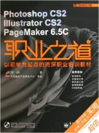 Photoshop CS2Illustrator CS2PageMaker6.5C职业之道