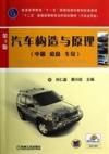 汽车构造与原理(第3版)(中册 底盘 车声)
