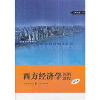 西方经济学简明教程-第八版