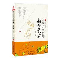 小学语文名师教学艺术(第二版)