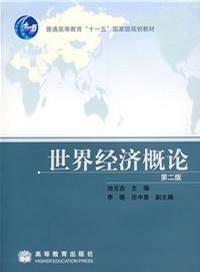 世界经济概论(第二版)(内容一致,印次、封面或原价不同,统一售价,随机发货)