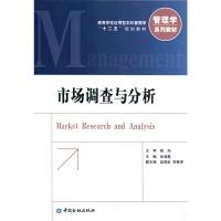 市场调查与分析