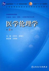 医学伦理学(第三版)