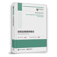 国之重器出版工程 远程运维服务模式