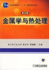 金属学与热处理(第2版) (内容一致,印次、封面、原价不同,统计售价,随机发货)