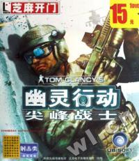 芝麻开门系列(2658)幽灵行动 尖锋战士(软件)