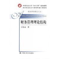 财务管理理论结构——财务管理理论文丛