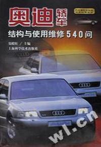 奥迪轿车结构与使用维修540问/汽车摩托车实用技术问答丛书