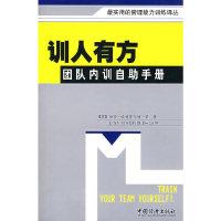 训人有方团队内训自助手册