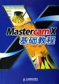 Mastercam X 基础教程