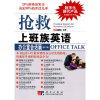 办公室会话篇-抢救上班族英语(第二版)