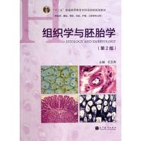 组织学与胚胎学(第2版)