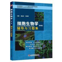 细胞生物学(第4版)辅导与习题集