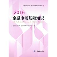 2016-金融市场基础知识