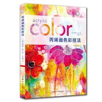 丙烯画色彩技法