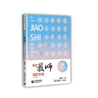新手教师进阶手册(中学版)(上海教师教育丛书)