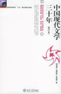 中国现代文学三十年(修订本)(内容一致,印次、封面或原价不同,统一售价,随机发货)