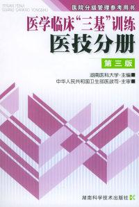"""医学临床""""三基""""训练·医技分册(第三版)/医院分级管理参考用书"""