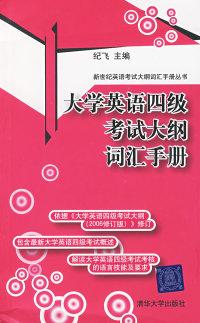 大学英语四级考试大纲词汇手册(新世纪英语考试大纲词汇手册丛书)