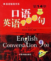 口语英语900句(第14印)(附盘)——实用英语900句丛书