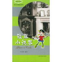 短篇小说卷(英汉对照)/英汉经典阅读系列