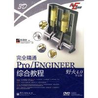 完全精通Pro/ENGINEER野火4.0中文版综合教程