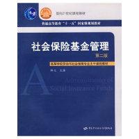 社会保险基金管理(第二版)