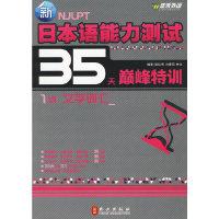 新日本语能力测试35天巅峰特训(1级):文字词汇
