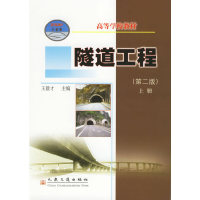 隧道工程(第二版)上册