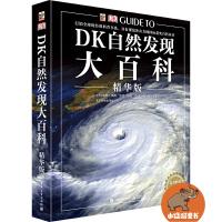 DK自然发现大百科-精华版