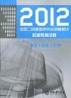 2012-建设工程施工管理(全国二级建造师执业资格考试权威预测试卷)