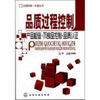 过程控制一本通丛书--品质过程控制:产品检验·不良品控制·品质认证