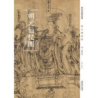 历代名家绘画 朝元仙仗图