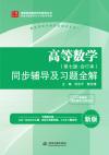 高等数学同步辅导及习题全解-新版-(第七版.合订本)