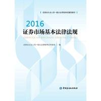 2016-证券市场基本法律法规