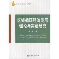 区域循环经济发展理论与实证研究