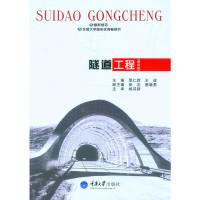 隧道工程(第四版)