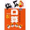 快乐口算.5年级上册(北师大版)